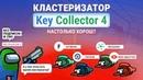 Кластеризация запросов в Key Collector 4 - заявка на лидерство среди кластеризаторов!