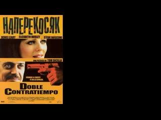 Наперекосяк / double whammy (2001)