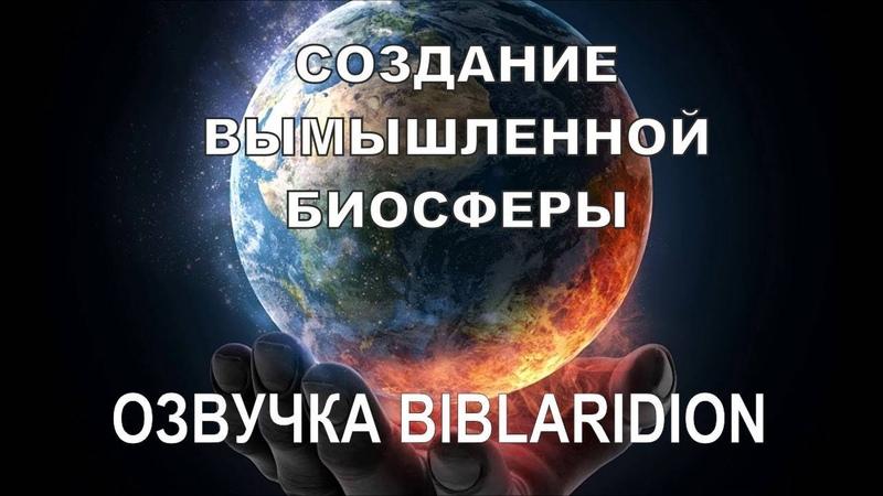 Создание биосферы часть 2 Озвучка Biblaridion Study With Me ДомаВместе