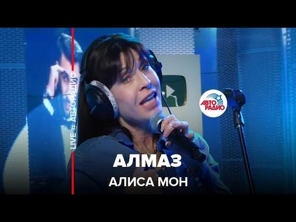 Алиса Мон Алмаз LIVE @ Авторадио