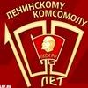Смоленское областное отделение ЛКСМ РФ