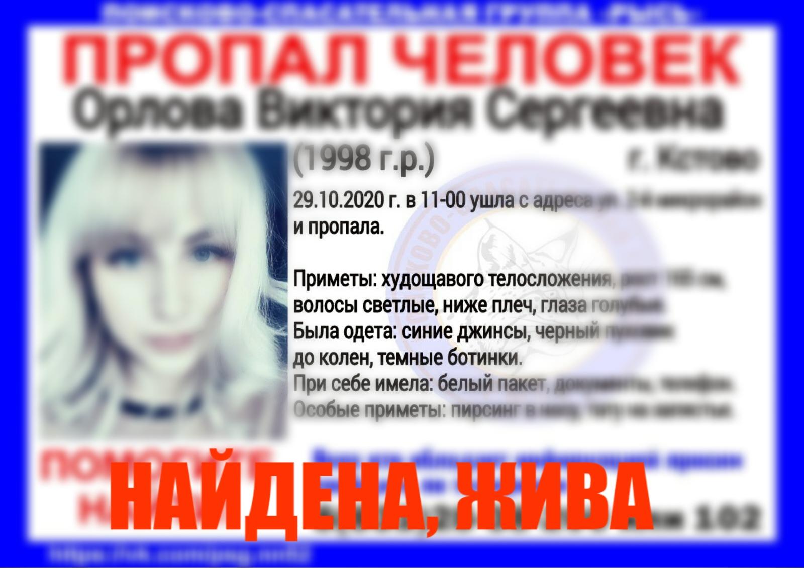 Орлова Виктория Сергеевна, 1998 г.р., г.Кстово