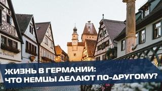 Жизнь в Германии: что немцы делают по-другому?   «Ох уж эти немцы!»