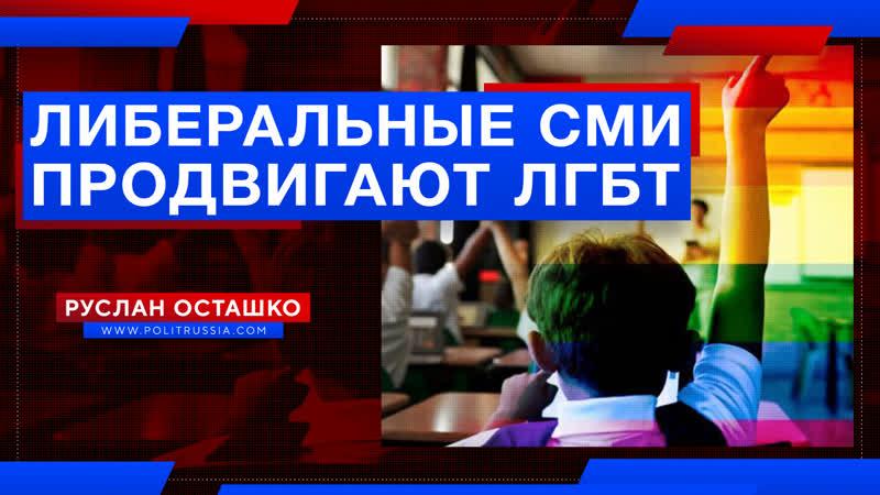 Как российские либеральные СМИ продвигают ЛГБТ Руслан Осташко