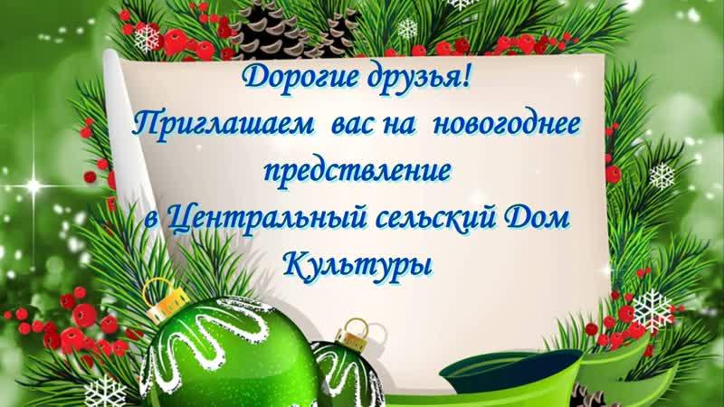 Новогоднее представление Веселая путаница у новогодней ёлки