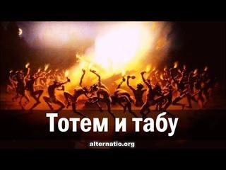 Андрей Ваджра. Тотем и табу 31.07.2021. (№ 94)