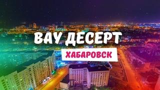 """""""Вау! Десерт"""" - открытие торговой точки в г. Хабаровск"""