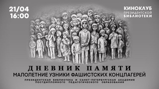 153-е заседание киноклуба ПБ: показ фильмов о малолетних узниках концлагерей