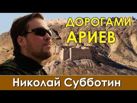 Николай Субботин. Экспедиции Дорогами Ариев