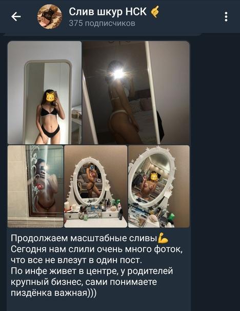 Телеграм Канал Слив Девушек