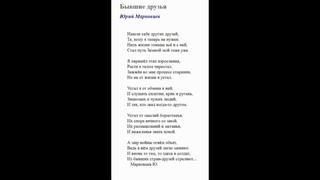Бывшие друзья  Сл  Ю  Марковцев, видио Grapes21