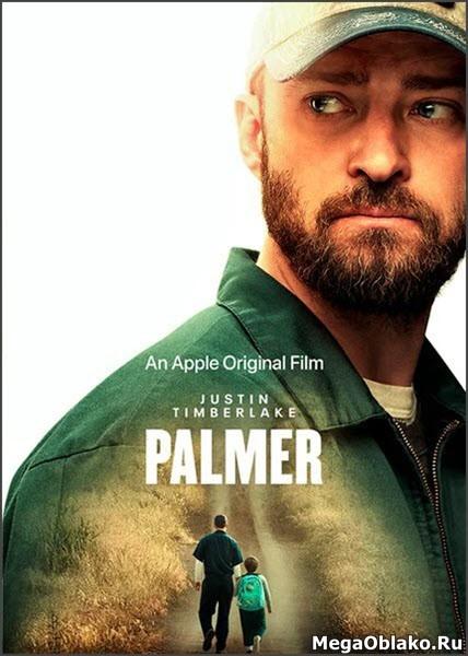Палмер / Palmer (2021/WEB-DL/WEB-DLRip)