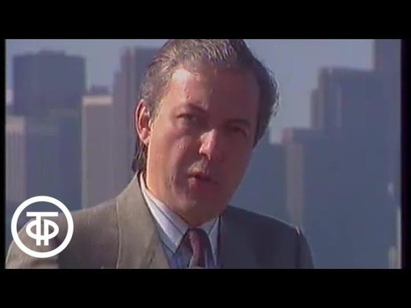 Америка с Михаилом Таратутой Какие они американцы 1992