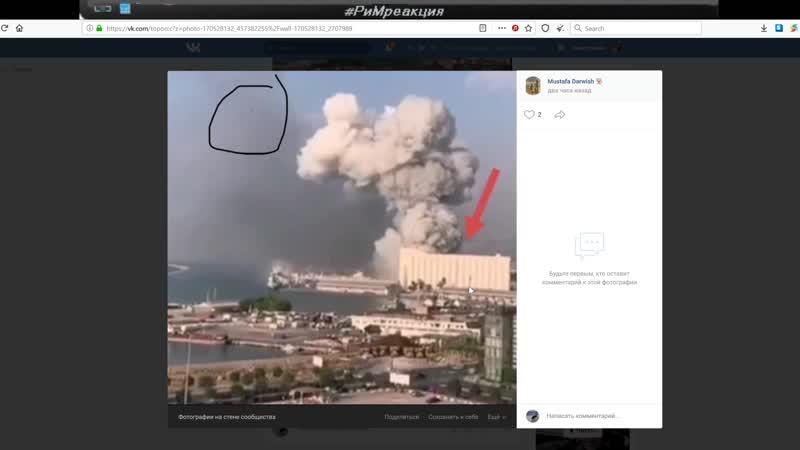 СРОЧНО Взрыв в Бейруте Ливан 4 ввгуста 2020 Имитация ядерной атаки
