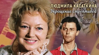 Людмила Касаткина. Укрощение строптивой   Центральное телевидение
