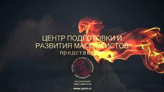 "Приглашение на семинары ""НЕО-психосоматика"" - Горбунова Екатерина"