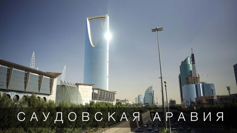 Саудовская Аравия Нефть туризм и большие перемены Большой Выпуск