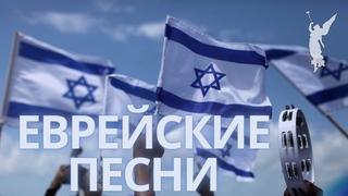 Еврейские христианские песни/Мессианское прославление ✡️