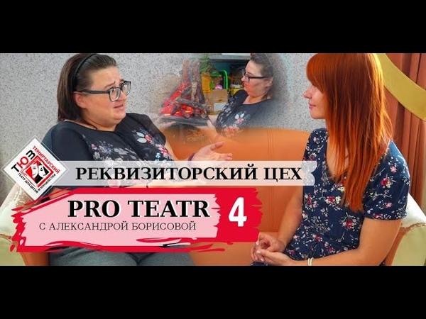 Что такое реквизит Секреты театральной жизни ProTeatr Борисова Александра