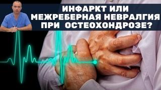 Как отличить инфаркт от межреберной невралгии при шейном и грудном остеохондрозе?
