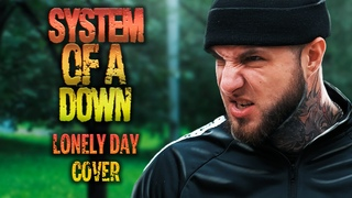 ALEX TERRIBLE System Of A Down - Lonely Day COVER (RUSSIAN HATE PROJECT)