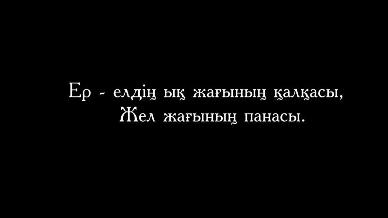 Ер елдің жел жағының қалқасы ық жағының панасы Ардақ Назаров