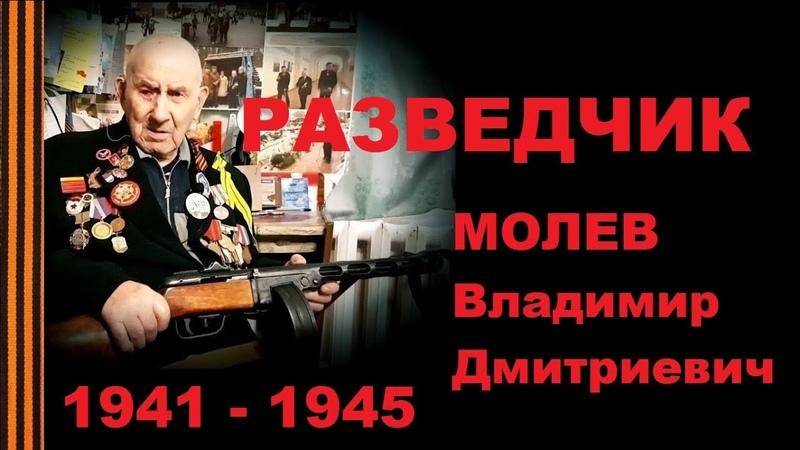 Моя война разведчик Молев Владимир Дмитриевич воспоминания операция Искра 2020