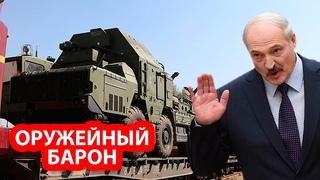 Лукашенко без согласия России отправил ракеты ЗРК С-300 на военные базы США