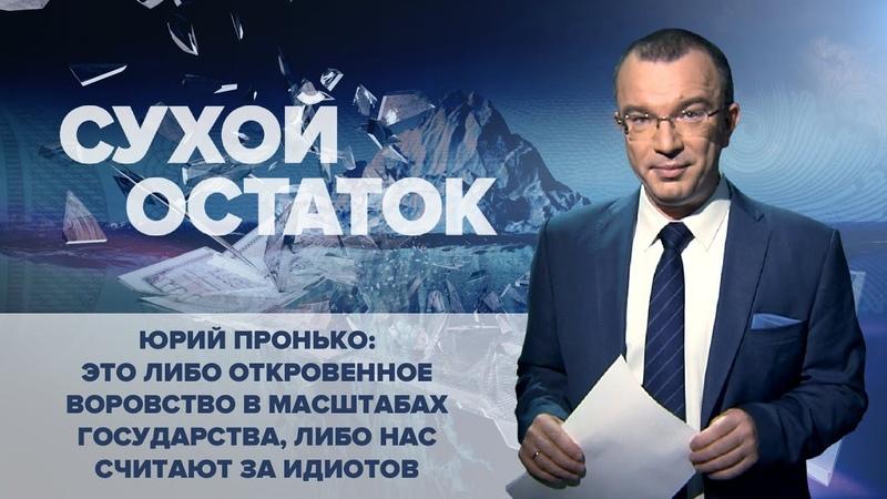 Вредительство Путинской ОПГ зашкаливает. Чего бояться Ответственности никакой!
