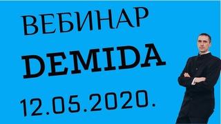 Вебинар Demida 12 05 2020