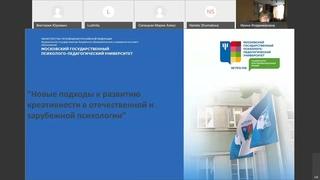 МГППУ. Новые подходы к развитию креативности в отечественной и зарубежной психологии.