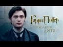 Гарри Поттер и проклятое дитя 2021, тизер концепция