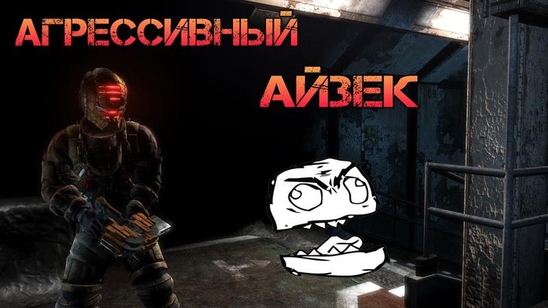 Dead Space 3 (CO-OP) - Агрессивный Айзек [Приколы, баги и фейлы 2]
