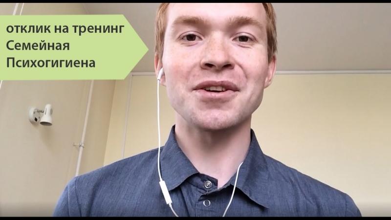 Артем Лелекин. Отклик на 16й вебинар тренинга Семейная Психогигиена тема вебинара психосоматика