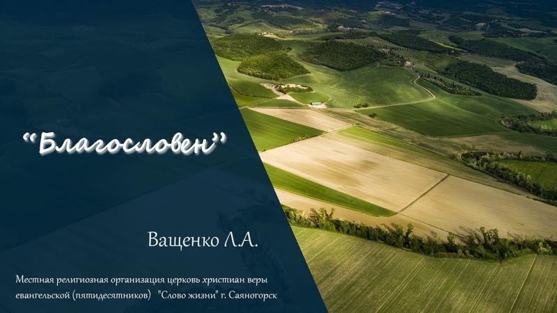 Ващенко Л. А. - Благословен (1 сентября 2019 г.)