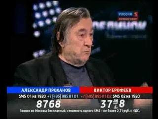 Поединок: Проханов vs Ерофеев