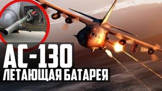 AC-130 ГАНШИП! Летающая БАТАРЕЯ США!