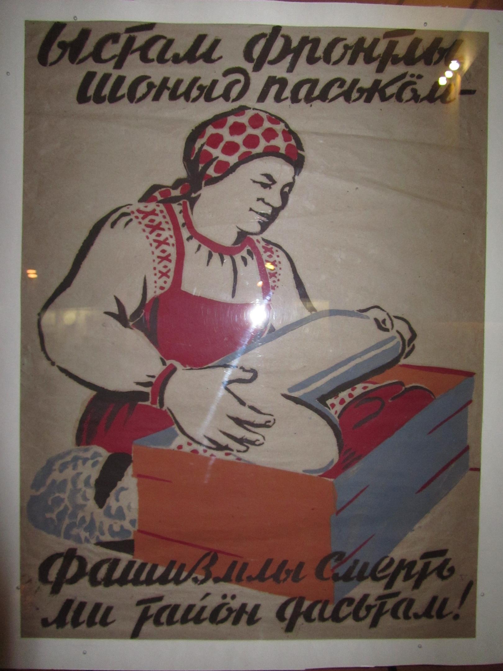 Плакат на языке коми
