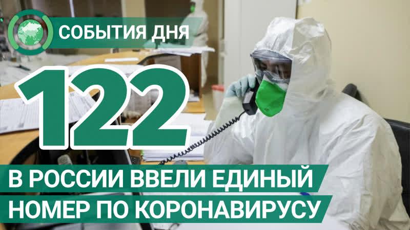 В России ввели единый телефонный номер по коронавирусу. События дня. ФАН-ТВ