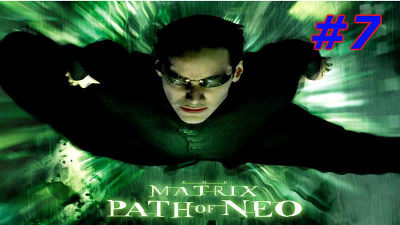 The Matrix Path Of Neo 7 Охранник Библиотекарь и Плачущий Череп