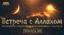 Жизнеописание пророка Мухаммада 18 Встреча с Аллахом Ночное путешествие и Вознесение Часть 2
