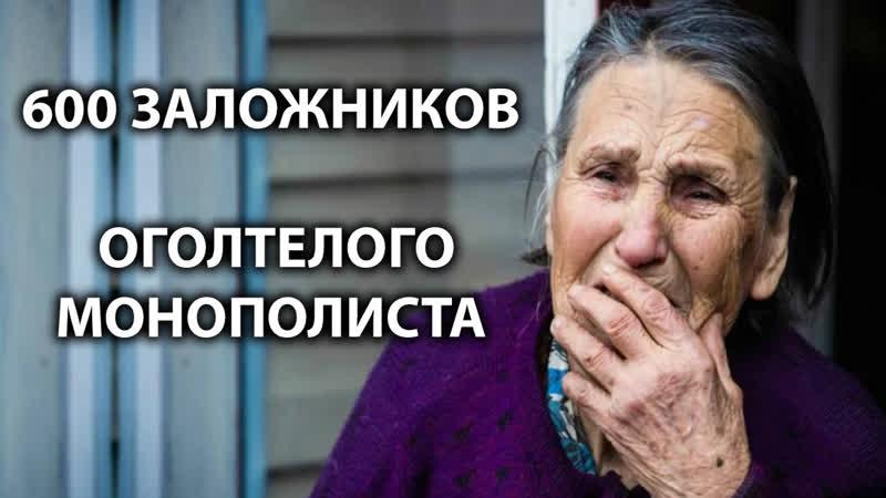 600 заложников оголтелого монополиста