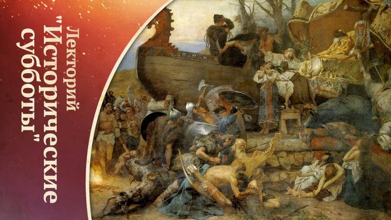 Викинги и речные пути Восточной Европы в конце IX начале XI века