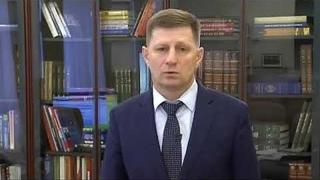 Заявление губернатора Хабаровского края Сергея Фургала по поводу пролета чиновников бизнес-классом