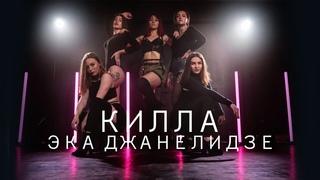Эка Джанелидзе - Килла / Хореография Odri