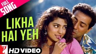 Likha Hai Yeh | Full Song | Darr | Sunny Deol, Juhi Chawla | A Hariharan, Lata Mangeshkar, Shiv-Hari