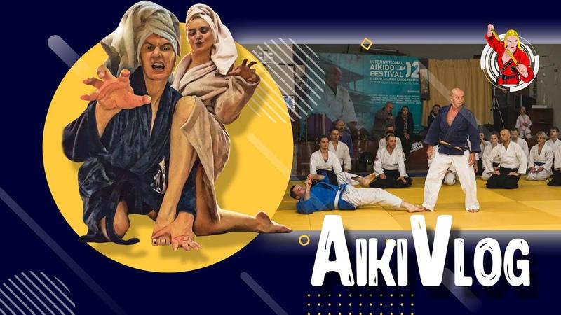 АйкиВлог Приключения Боевой Блондинки на семинаре Неби Вурала