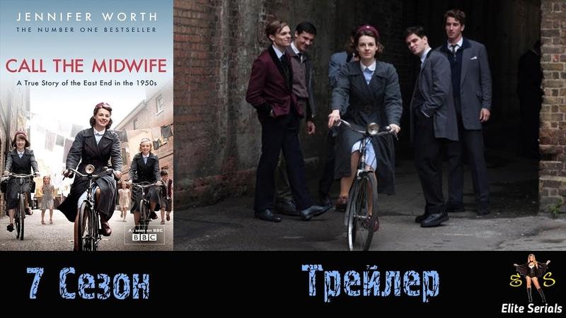 Сериал Вызовите акушерку/Call the Midwife - Трейлер 2018 7 сезон