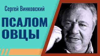 Сергей Винковский - Псалом овцы │Проповеди Винковского