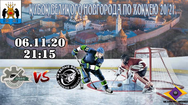 ХК Химик VS ХК Белые Волки Кубок Великого Новгорода по хоккею 20 21